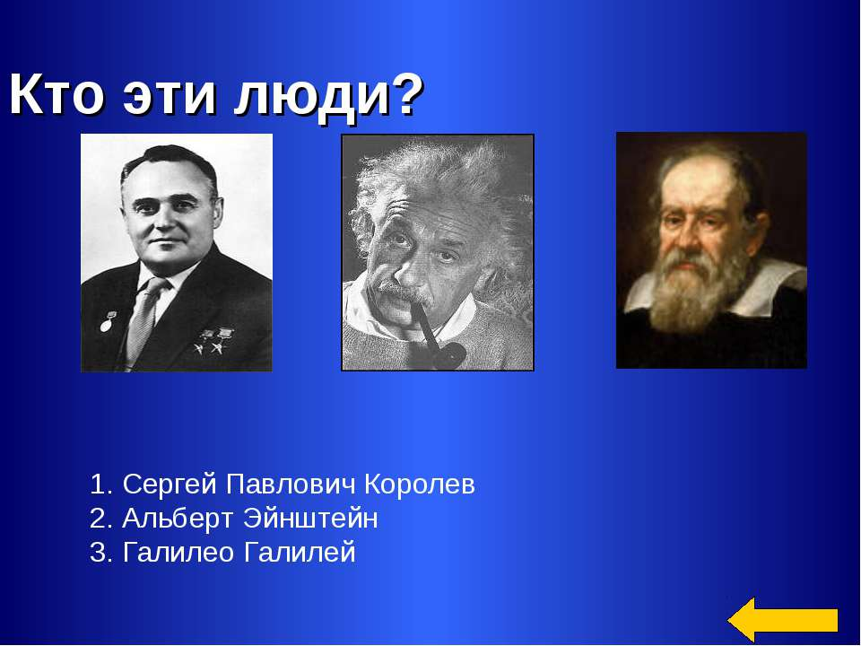 Кто эти люди? 1. Сергей Павлович Королев 2. Альберт Эйнштейн 3. Галилео Галилей