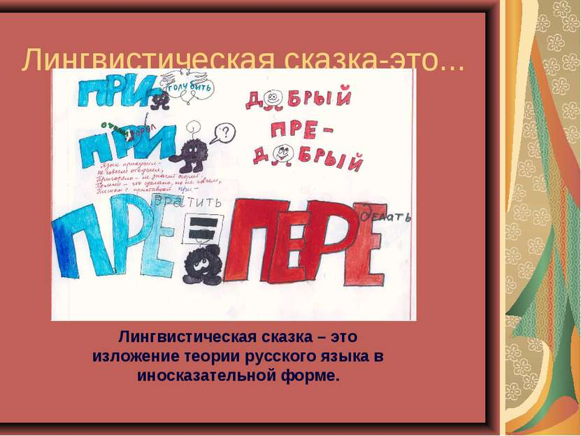 Лингвистическая сказка-это... Лингвистическая сказка – это изложение теории р...