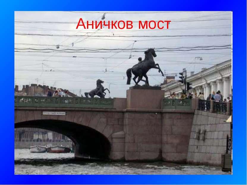 Аничков мост