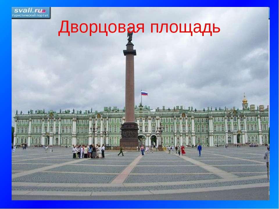 Дворцовая площадь