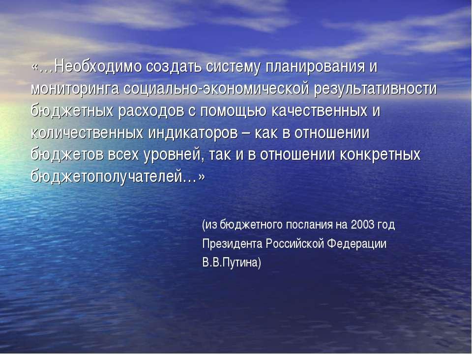 «…Необходимо создать систему планирования и мониторинга социально-экономическ...