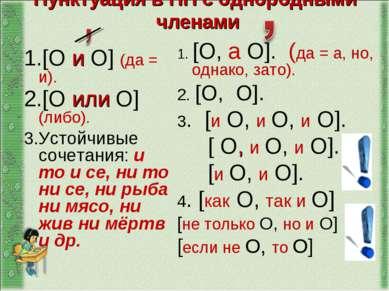 Пунктуация в ПП с однородными членами [О и О] (да = и). [О или О] (либо). Уст...