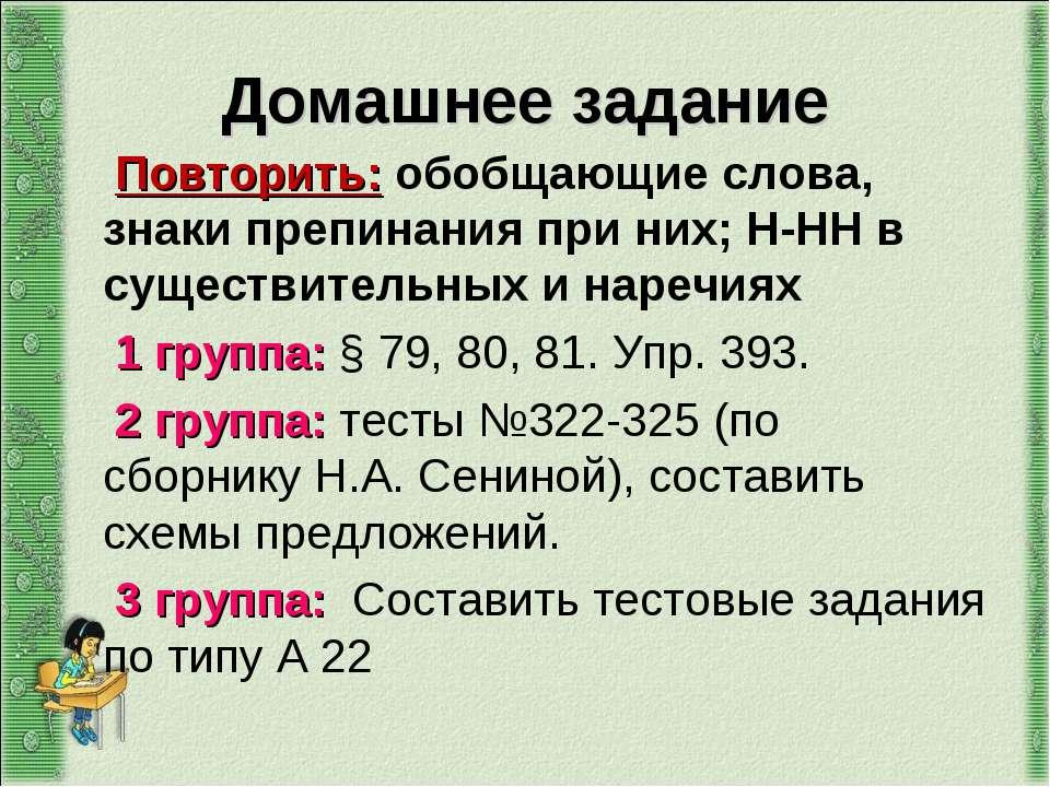 Домашнее задание Повторить: обобщающие слова, знаки препинания при них; Н-НН ...
