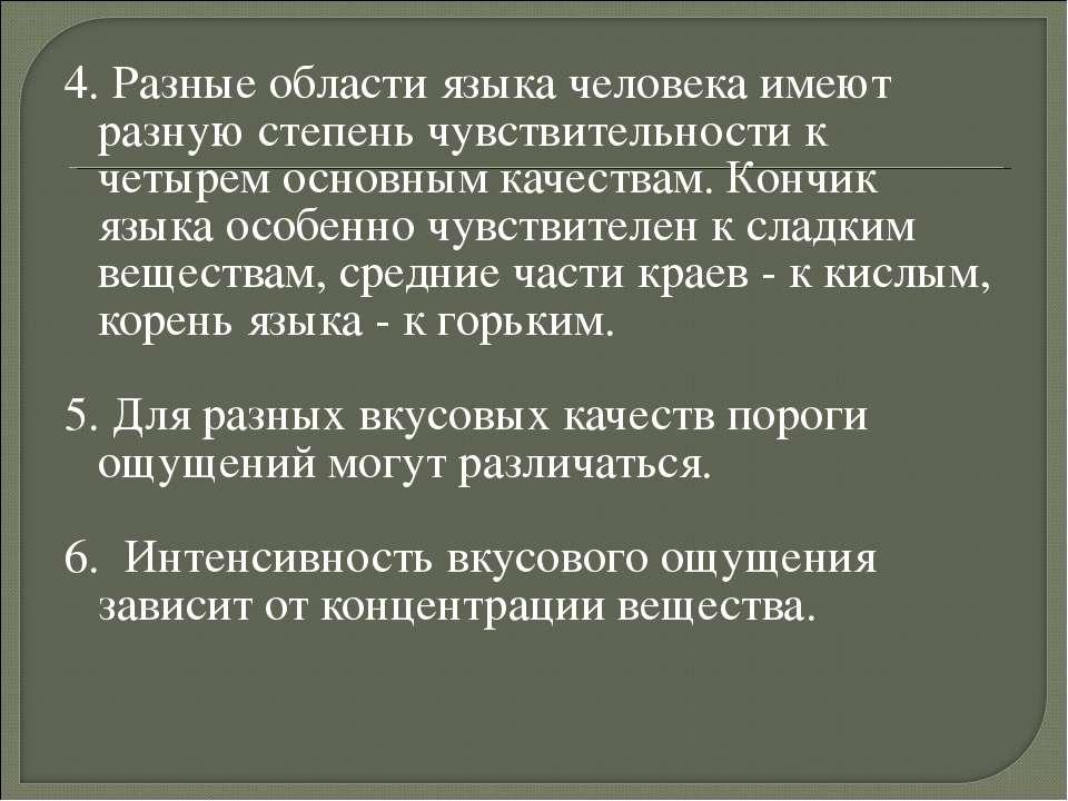 4. Разные области языка человека имеют разную степень чувствительности к четы...