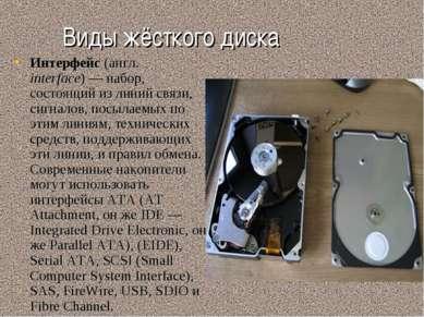 Виды жёсткого диска Интерфейс (англ. interface)— набор, состоящий из линий с...