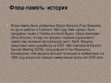 Флеш-память- история Флеш-память была изобретена Фудзи Масуока (Fujio Masuoka...