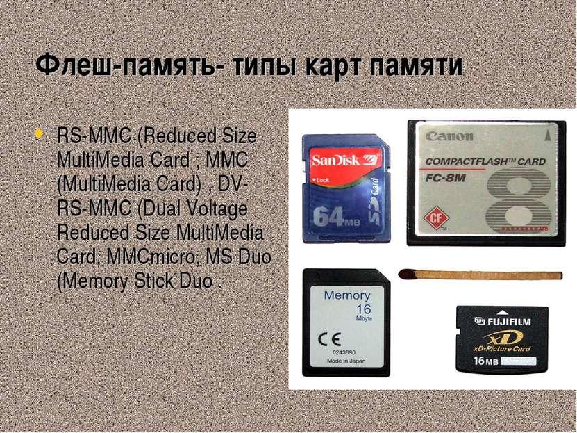 Флеш-память- типы карт памяти RS-MMC (Reduced Size MultiMedia Card , MMC (Mul...