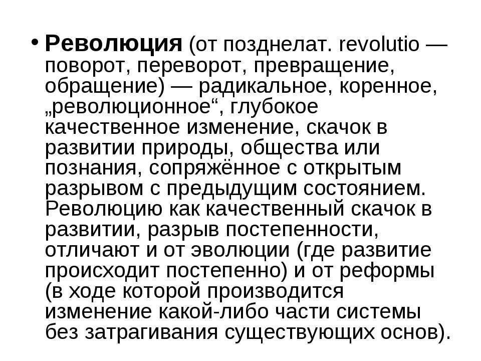 Революция (от позднелат. revolutio — поворот, переворот, превращение, обращен...