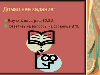 Домашнее задание: Выучить параграф 12.3.2., Ответить на вопросы на странице 376.