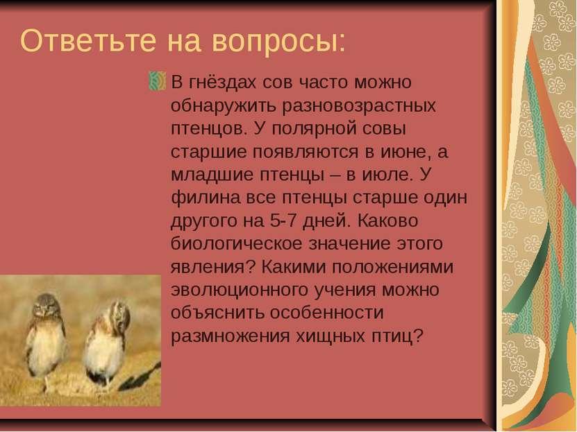 Ответьте на вопросы: В гнёздах сов часто можно обнаружить разновозрастных пте...