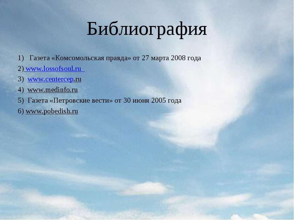 Библиография 1) Газета «Комсомольская правда» от 27 марта 2008 года 2) www.lo...