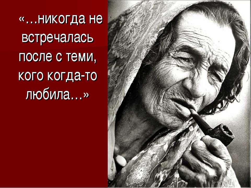 «…никогда не встречалась после с теми, кого когда-то любила…»