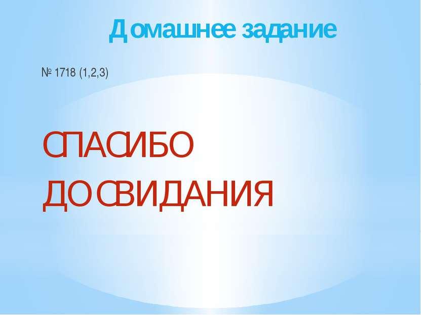 Домашнее задание № 1718 (1,2,3) СПАСИБО ДО СВИДАНИЯ