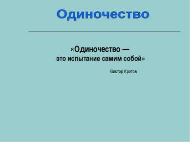 «Одиночество — это испытание самим собой» Виктор Кротов