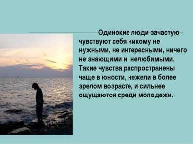 Одинокие люди зачастую чувствуют себя никому не нужными, не интересными, ниче...