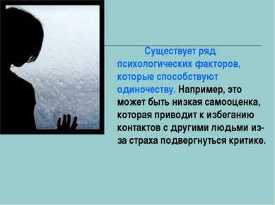 Существует ряд психологических факторов, которые способствуют одиночеству. На...