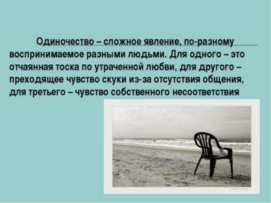 Одиночество – сложное явление, по-разному воспринимаемое разными людьми. Для ...