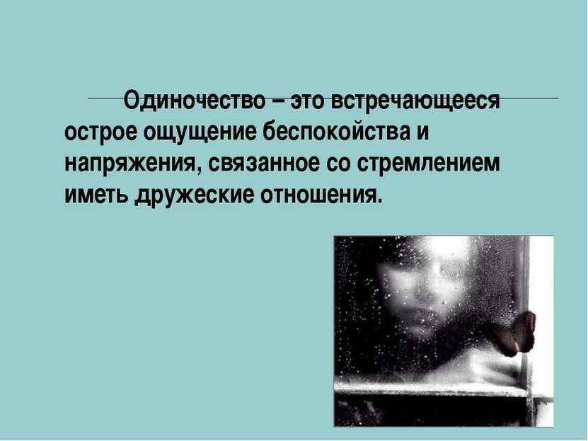 Одиночество – это встречающееся острое ощущение беспокойства и напряжения, св...