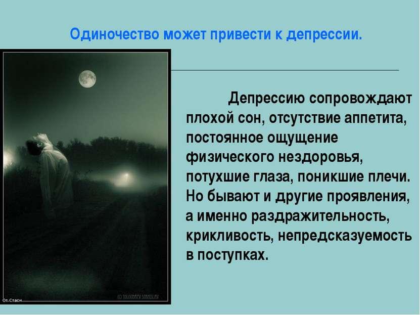 Одиночество может привести к депрессии. Депрессию сопровождают плохой сон, от...