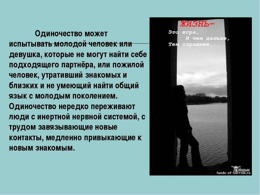 Одиночество может испытывать молодой человек или девушка, которые не могут на...