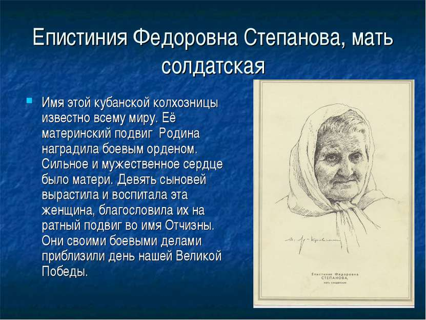 Епистиния Федоровна Степанова, мать солдатская Имя этой кубанской колхозницы ...