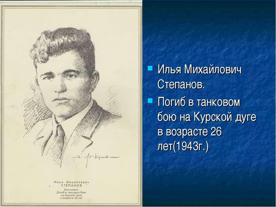 Илья Михайлович Степанов. Погиб в танковом бою на Курской дуге в возрасте 26 ...