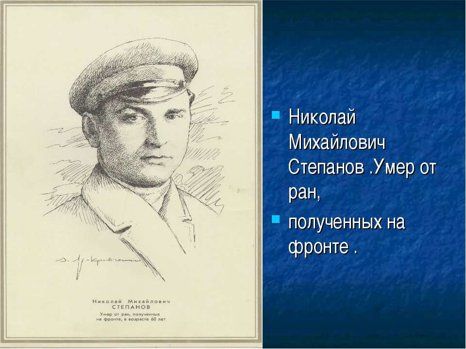 Николай Михайлович Степанов .Умер от ран, полученных на фронте .
