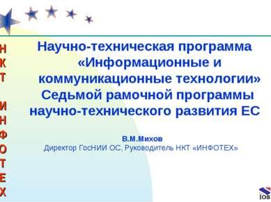 * В.М.Михов Директор ГосНИИ ОС, Руководитель НКТ «ИНФОТЕХ» Научно-техническая...