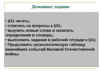 Домашнее задание §31 читать; ответить на вопросы к §31; выучить новые слова и...
