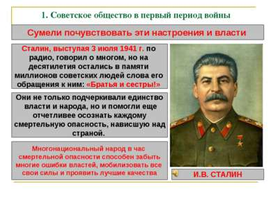 1. Советское общество в первый период войны Сумели почувствовать эти настроен...