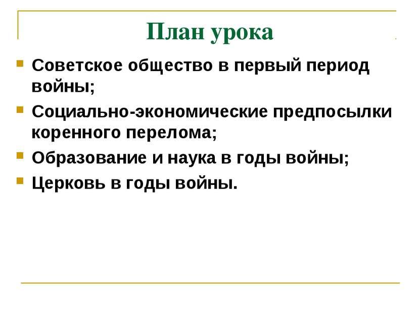 План урока Советское общество в первый период войны; Социально-экономические ...