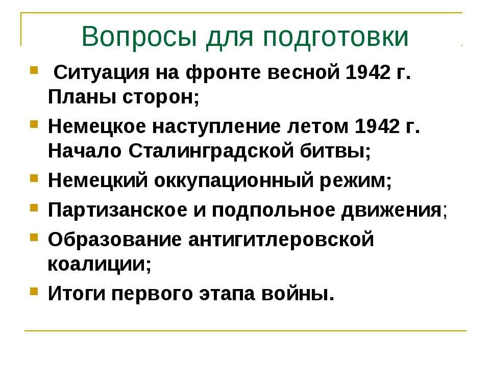 Вопросы для подготовки Ситуация на фронте весной 1942 г. Планы сторон; Немецк...