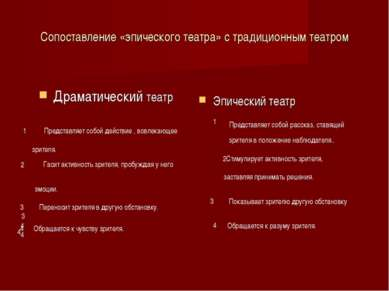 Сопоставление «эпического театра» с традиционным театром Драматический театр ...