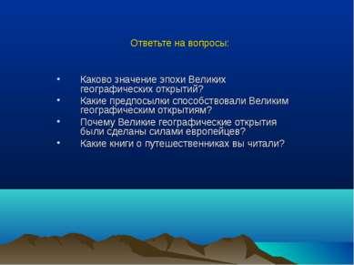 Ответьте на вопросы: Каково значение эпохи Великих географических открытий? К...