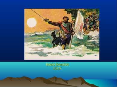 Васко Бальбоа 1513г.