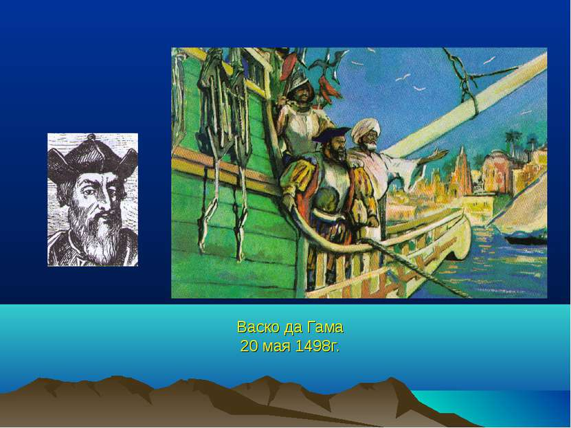 Васко да Гама 20 мая 1498г.