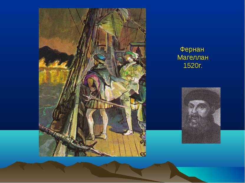 Фернан Магеллан 1520г.