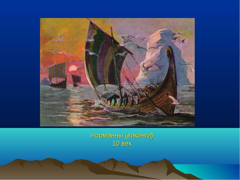 Норманны (викинги) 10 век