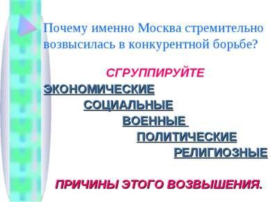 Почему именно Москва стремительно возвысилась в конкурентной борьбе? СГРУППИР...