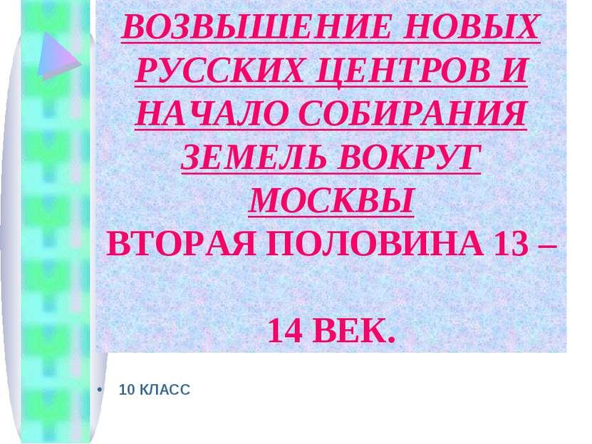 ВОЗВЫШЕНИЕ НОВЫХ РУССКИХ ЦЕНТРОВ И НАЧАЛО СОБИРАНИЯ ЗЕМЕЛЬ ВОКРУГ МОСКВЫ ВТОР...