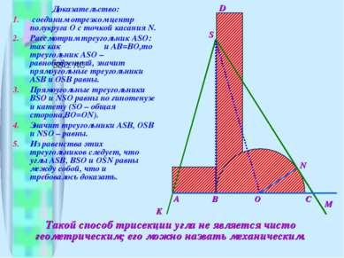 Такой способ трисекции угла не является чисто геометрическим; его можно назва...