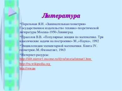 Литература Перельман Я.И. «Занимательная геометрия» Государственное издательс...