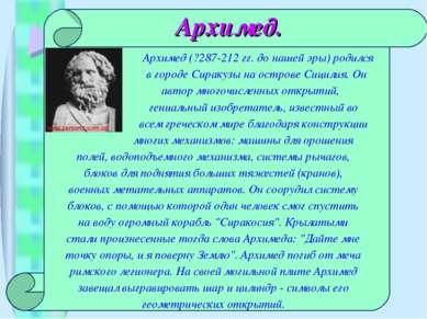 Архимед. Архимед (?287-212 гг. до нашей эры) родился в городе Сиракузы на ост...