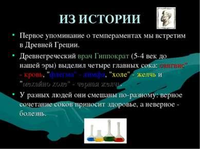 ИЗ ИСТОРИИ Первое упоминание о темпераментах мы встретим в Древней Греции. Др...