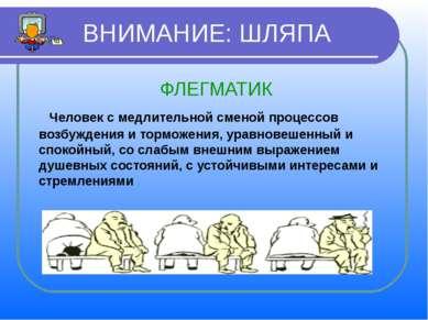 ВНИМАНИЕ: ШЛЯПА ФЛЕГМАТИК Человек с медлительной сменой процессов возбуждения...