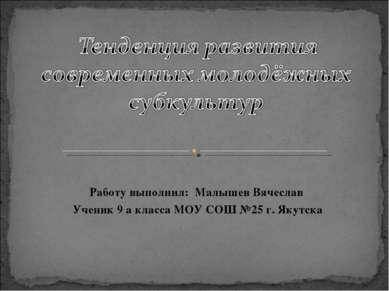 Работу выполнил: Малышев Вячеслав Ученик 9 а класса МОУ СОШ №25 г. Якутска