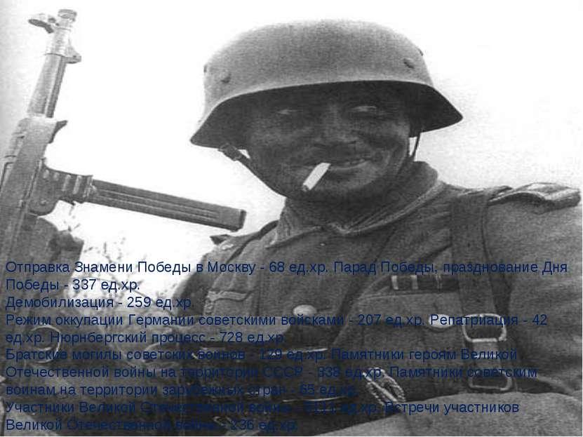 Отправка Знамени Победы в Москву - 68 ед.хр. Парад Победы, празднование Дня П...