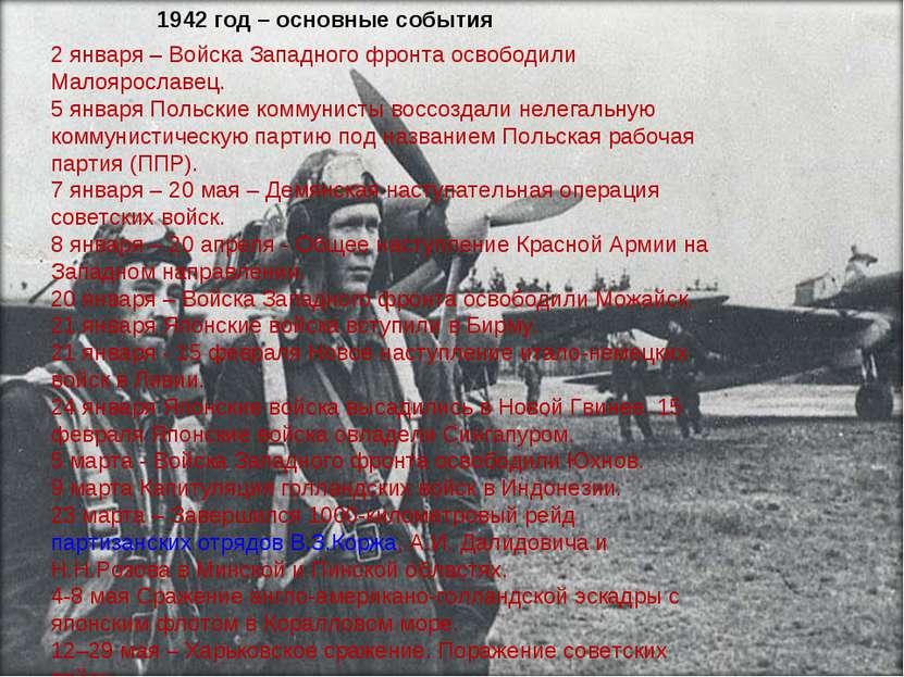 2 января – Войска Западного фронта освободили Малоярославец. 5 января Польски...