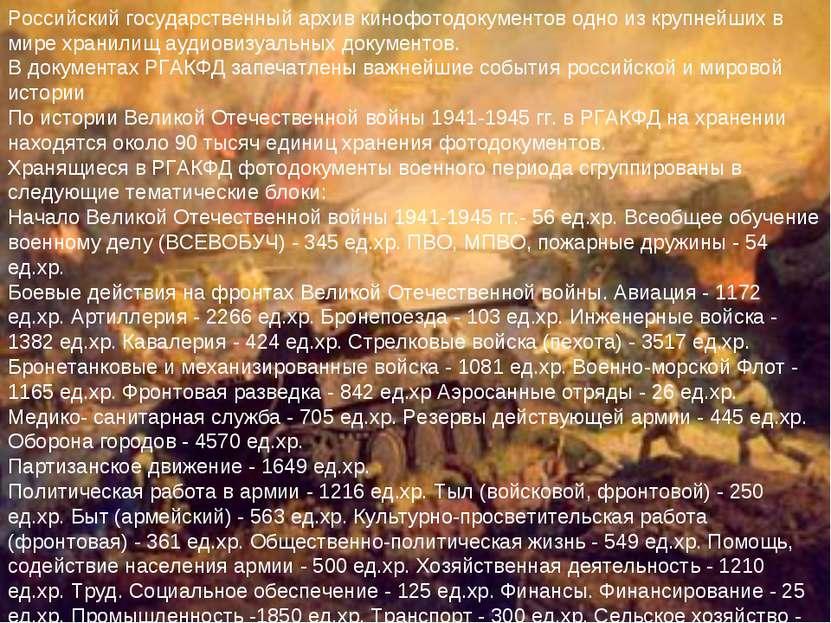 Российский государственный архив кинофотодокументов одно из крупнейших в мире...
