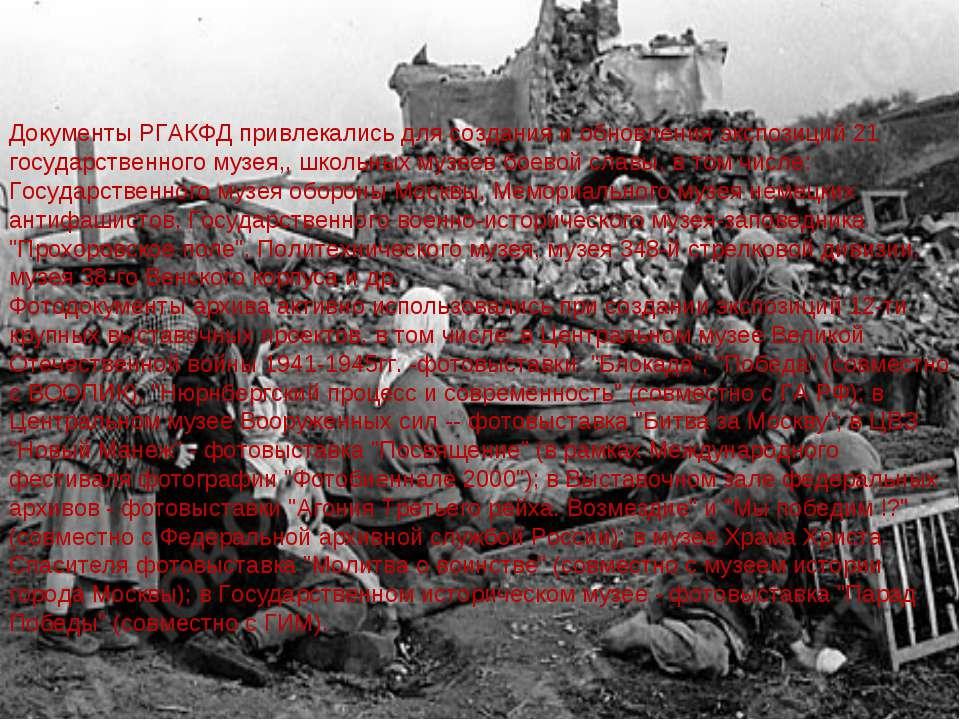 Документы РГАКФД привлекались для создания и обновления экспозиций 21 государ...